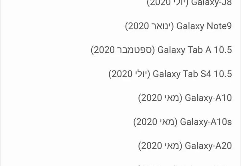 Samsung to Release Android 10 Update in January 2020